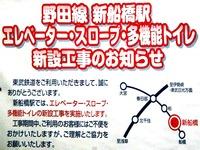 20121021_東武野田線_新船橋駅_エレベータ設置_1027_DSC07268E