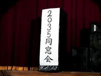 20130914_千葉県立津田沼高等学校_秋輝祭_1021_5410