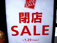20111203_ららぽーとTOKYO-BAY_西館閉館_建替え_1530_DSC03531