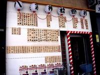 20130707_船橋市_船橋湊町八劔神社例祭_本祭り_1405_DSC06707
