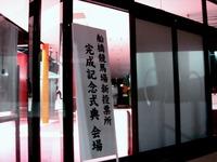 20130418_船橋市若松1_船橋競馬場_新投票所_1913_DSC01872