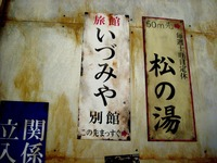 20120417_イオンモール船橋_回転寿司浜一_1436_DSC09589