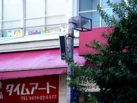 20131027_船橋市本町通り_放送_緊急警報システム_1251_DSC05503