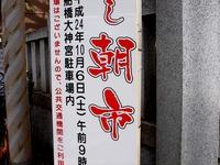 20121006_船橋大神宮会場_ふなばし朝市_野菜_魚介_0945_DSC05777