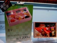 20120920_JR東京駅_NRE_駅弁屋祭_駅弁大会_2021_DSC03379
