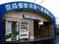 20121215_北総鉄道_矢切駅_矢切の渡し_矢切舟_1212_DSC05952