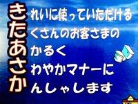 20120918_トイレ_便所_張り紙_綺麗_掃除_040