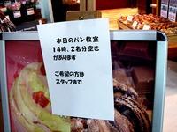20140211_ビビット_ちびっこパン教室_モンタボー_1419_DSC04888