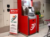 20101006_ビビット南船橋_セブン銀行_ATM_1913_DSC03656