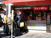 20140217_東京都_宝くじ_西銀座チャンスセンター_1151_DSC05676