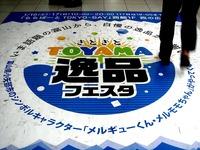 20160113_ららぽーとTOKYO-BAY_富山県小矢部市_1912_DSC03210