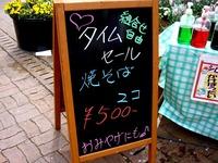 20160409_あけぼの山農業公園_福島県只見町特産品_1438_DSC01071