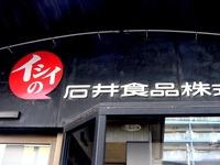 20041219_船橋市本町2_石井食品_イシイ_本社_1046_DSC02280