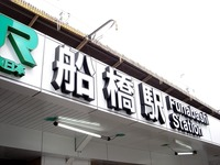 20141012_船橋駅南口_セブンイレブン船橋駅南口店_1127_DSC02202