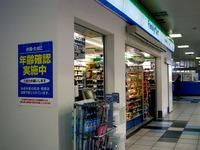 20141012_京成電鉄_駅コンビニ_ファミリーマート_1122_DSC02173