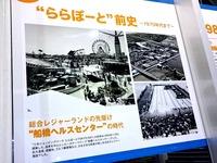 20160623_2001_船橋市_ららぽーとTOKYO-BAY_35周年_DSC00324T