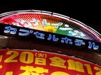 0160605_JR本八幡駅前_公営競技場外発売場_172