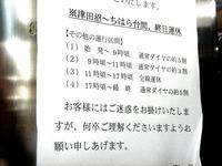 20110311_東日本大震災_東北地方太平洋沖地震_222