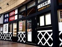 20140429_ららぽーとTOKYO-BAY_無添くら寿司_1042_DSC06877