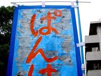 20150621_千葉県立船橋高校_たちばな祭_0914_DSC09633