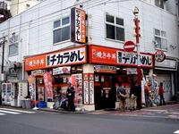 20121103_習志野市_東京チカラめし京成大久保店_1050_DSC09425
