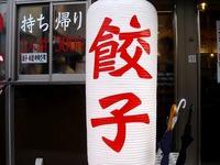 20160319_船橋市本町1_一餃入魂東京餃子軒_1603_DSC09850