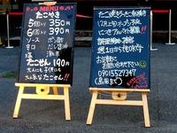 20170104_船橋市宮本3_大阪風たこ焼きうーたこ_1611_DSC08340T