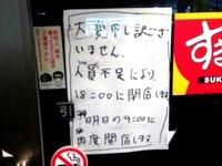 20140320_すき家_牛すき鍋定食_ゼンショー_112