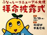 20151121_ららぽーとTOKYO-BAY_ふなっしーLAND_122