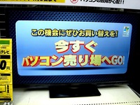 20140130_マイクロソフト社_Windowsサポート切れ_1856_DSC03300