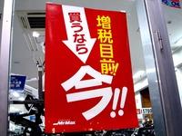 20140219_消費税8%_増税前セール_買うなら今_1954_DSC05948