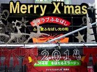 20141122_船橋駅南口でイルミネーション点灯式_1638_13020