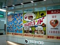 20150218_JR東京駅_ギャレットポップコーンショップス_1846_DSC00971