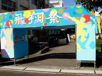 20140914_千葉県立船橋東高校_飛翔祭_0841_DSC06345
