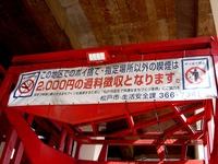 20150321_新松戸駅高架橋下_あかりボックス_赤い鳥居_1428_DSC05896