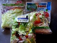 20140817_スーパー_カット野菜_440