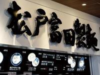 20120427_三井アウトレットパーク木更津_松戸富田製麺_062