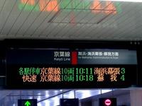 20160925_JR京葉線_東京駅_電光掲示板_ATOS_310