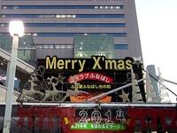 20141122_船橋駅南口でイルミネーション点灯式_1638_33030