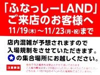 20151121_ららぽーとTOKYO-BAY_ふなっしーLAND_112