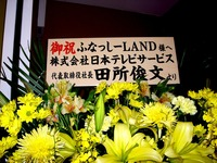 20151119_ららぽーとTOKYO-BAY_ふなっしーLAND_1931_DSC08120