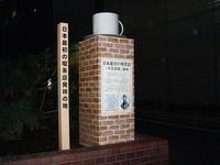 20120125_上野_日本最初の喫茶店_喫茶店発祥の地_1712_DSC00836