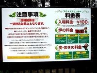 20160503_松戸市21世紀の森と広場_バーベキュー場_1027_DSC04866