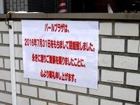 20160821_船橋市夏見1_船橋パールプラザ_1107_DSC01893T