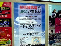 20141130_JRA_中山競馬場_有馬記念_重賞競走_1621_DSC00918