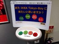20160613_1952_IKEA_Tokyo-Bay_イケア船橋_SmileyTerminal_DSC01363