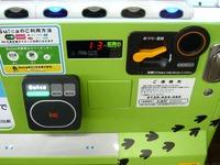 20160519_JR東日本_Suica_スイカ専用自動販売機_0726_DSC06484