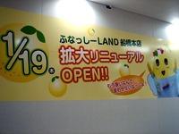20151104_ららぽーとTOKYO-BAY_ふなっしーLAND_1957_DSC06337