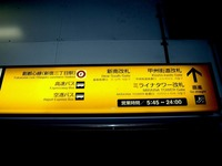 20160415_新宿高速バスターミナル_バスタ新宿_0654_DSC01998