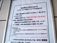 20160110_JR東日本_京葉線_舞浜駅_1149_DSC02951